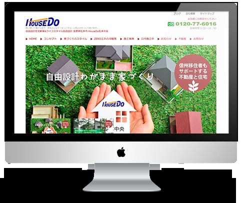 松本市工務店House Do松本中央