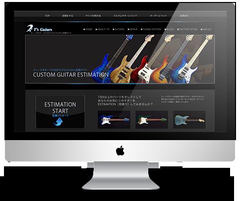 塩尻市 T'S Guitars