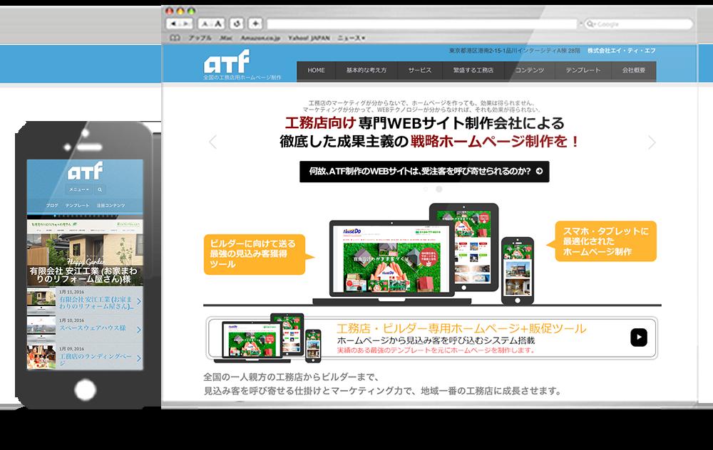 工務店専用ホームページ制作会社ATF