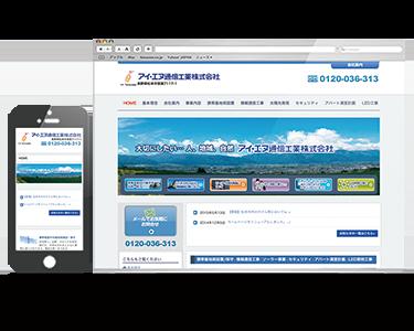 アイ・エヌ通信工業株式会社様ホームページ2