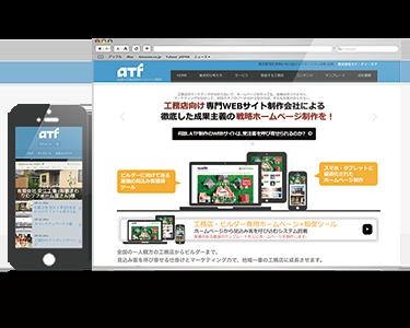 工務店専用ホームページ制作会社ATF2