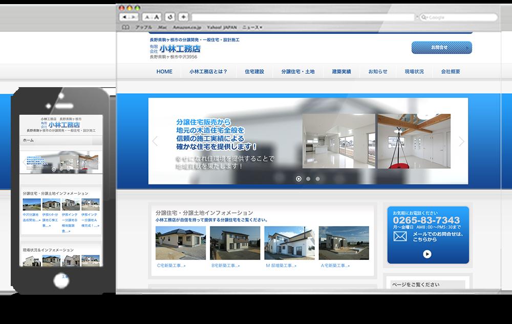 小林工務店様ホームページ