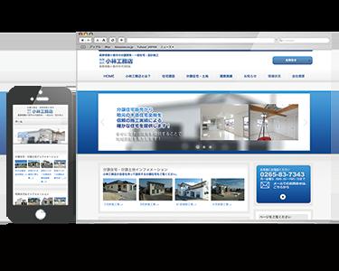 小林工務店様ホームページ2