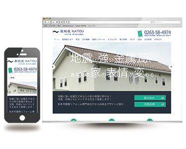 屋根瓦のリフォーム店ホームページ制作