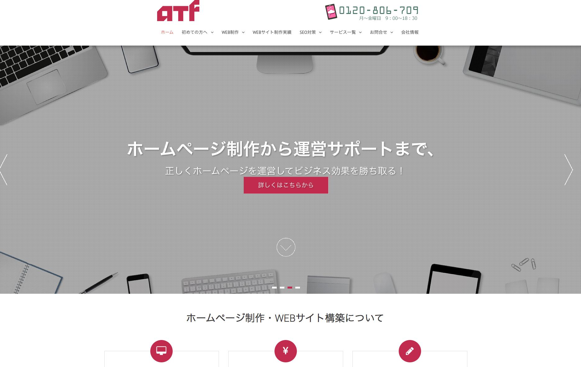 Webデザイナー長野県松本市