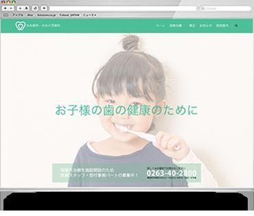 なお歯科医院ホームページ