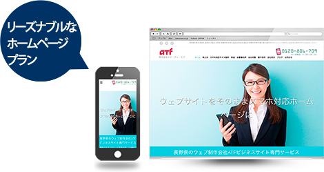 ベーシックスマートフォン対応ホームページ制作