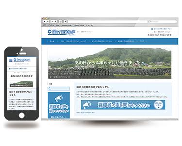 福島 届け!避難者の声プロジェクトホームページ