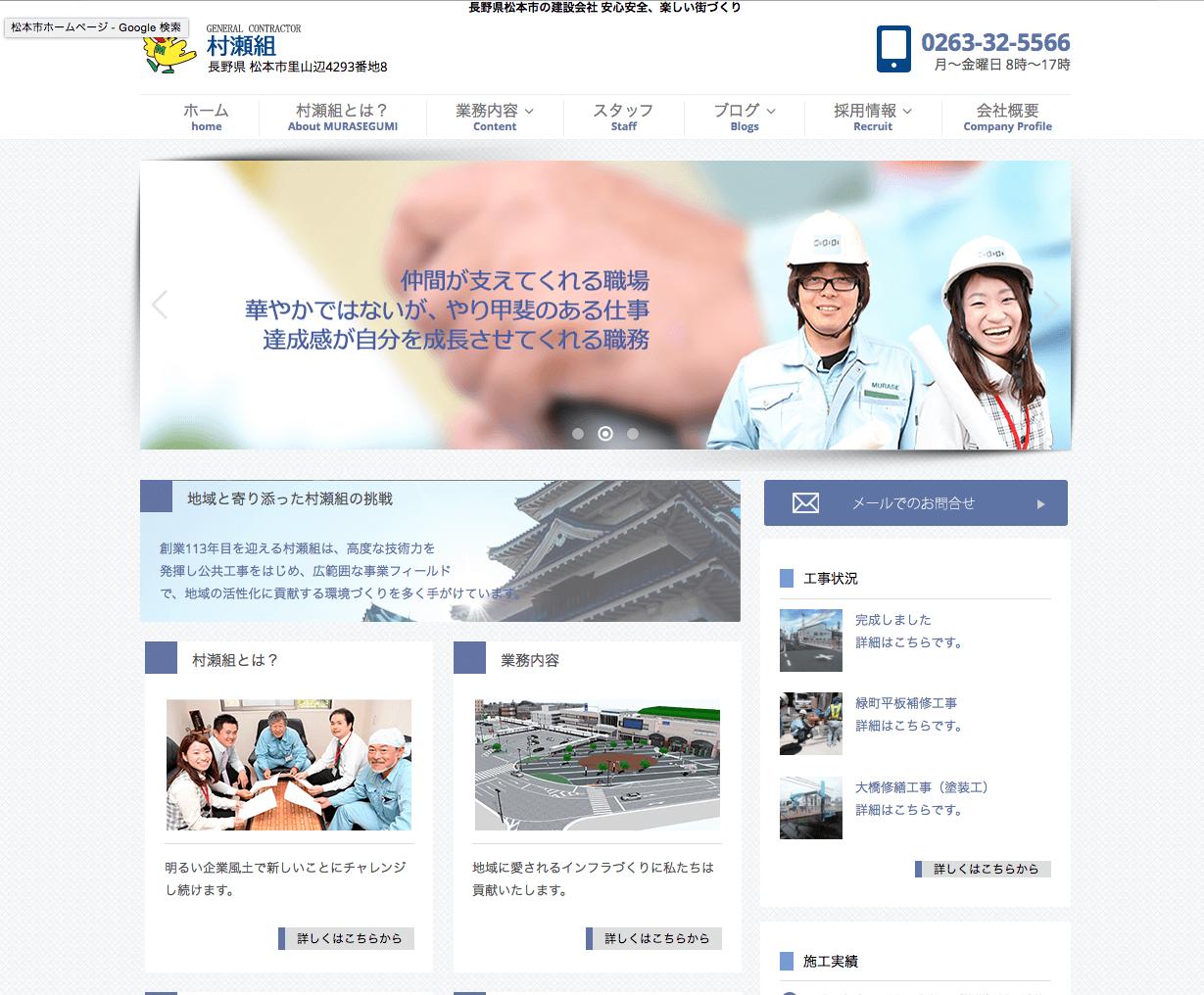 松本市村瀬組リクルートホームページ
