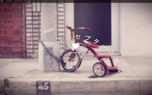 コンセプターの戯言!NET JUNKIE 2