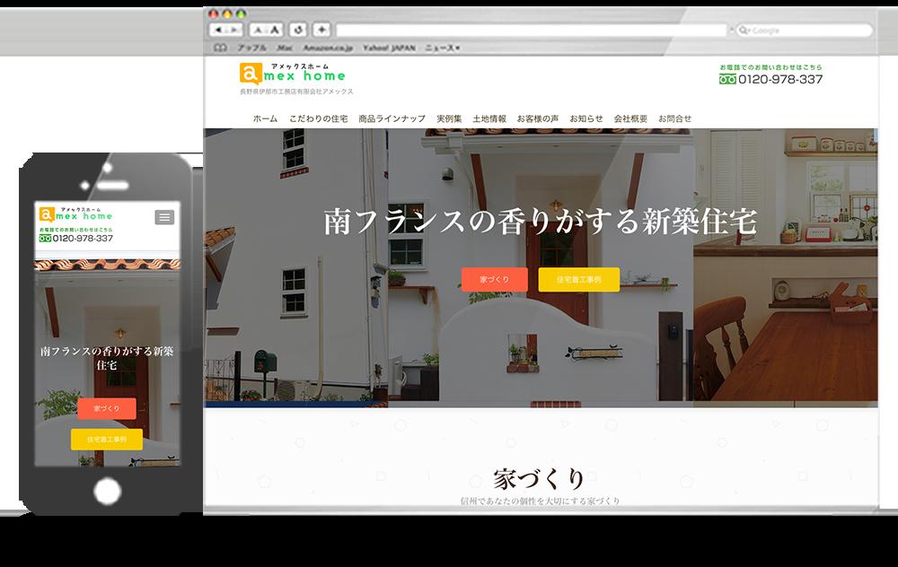 レスポンシブWEBデザインアメックスホーム様ホームページリニューアル