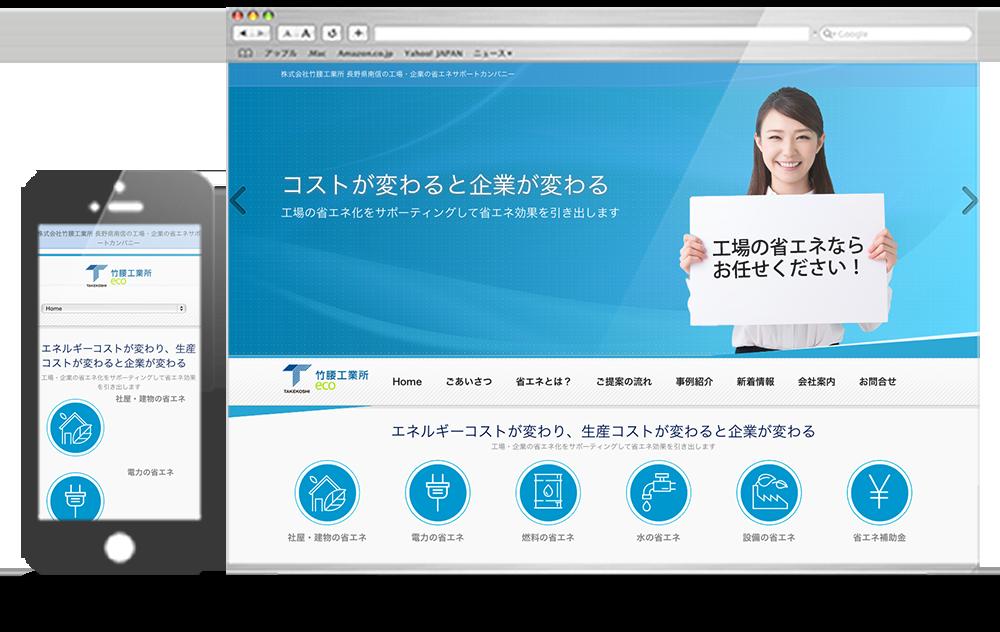 竹腰工業所様 ホームページ制作