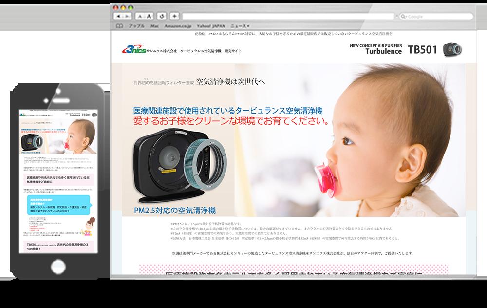 PM2.5はもちろんPM0.5対策に、大切なお子様を守るための家電量販店では販売していないタービュランス空気清浄機を