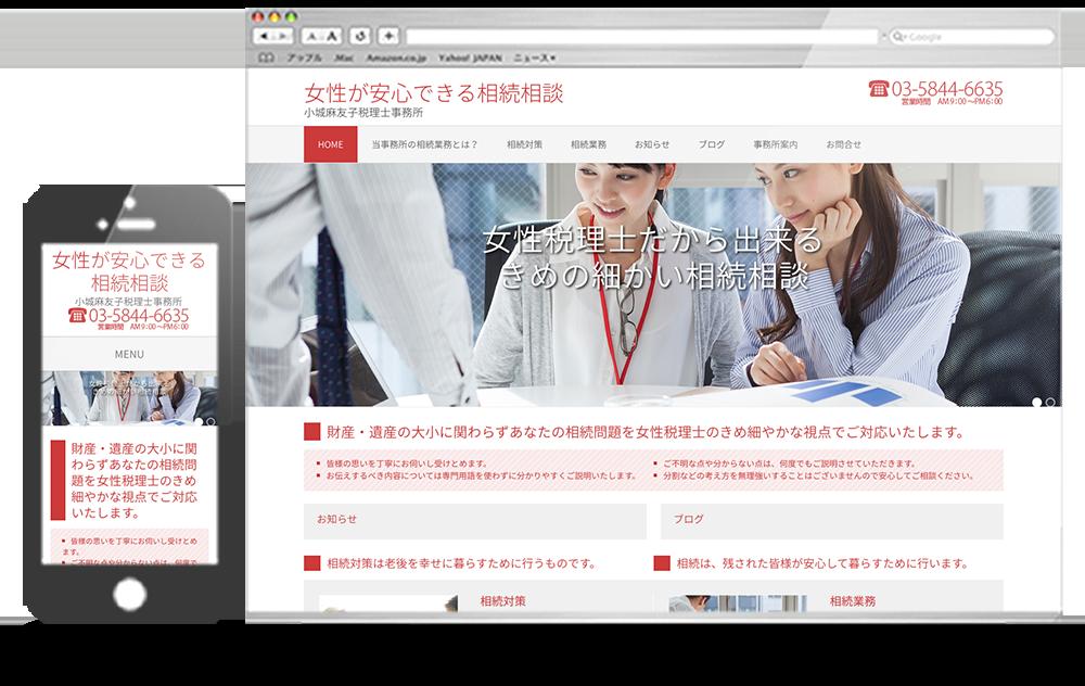 小城麻友子税理士事務所様 ホームページ制作