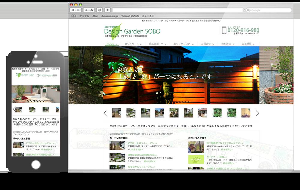 空間設計SOBO様ホームページ