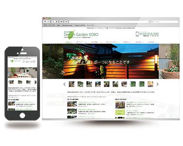 庭づくりデザイナーのウェブサイト制作