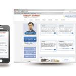 行政書士・ファイナンシャルプランナーの相続ビジネスホームページ制作