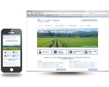 士業のホームページ制作・相続ビジネス
