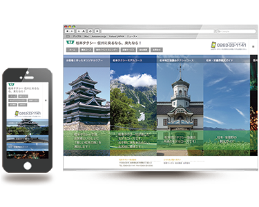 松本市上高地に行こう!観光案内人ホームページ制作