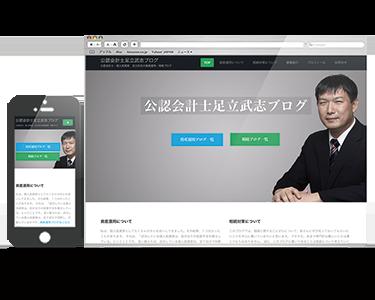公認会計士ブログホームページ制作