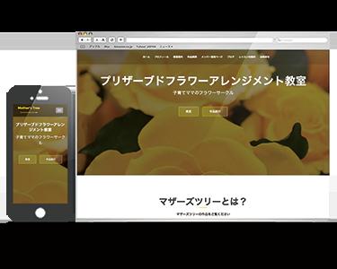 松本市フワラーアレンジメント教室ウェブサイト
