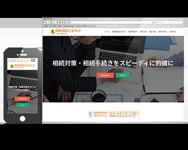税理士法人のホームページを制作しました