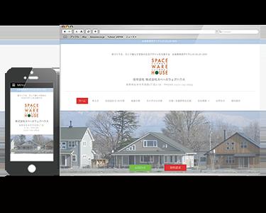工務店サテライトサイトウェブ制作をしました。