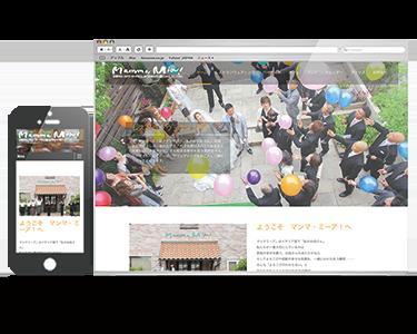 松本市レストランウエディング・スマホ化ホームページ制作