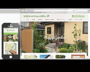 岡谷市外構工事屋店ホームページリニューアル