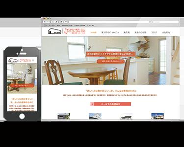 縦長WEBデザイン松本市住宅建築会社ホームページ制作