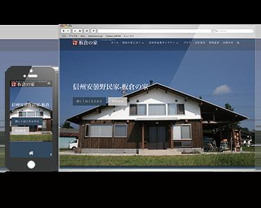 工務店の信州民家板倉の家の紹介ホームページ制作