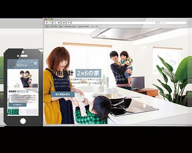 工務店ホームページ制作 SWH自由設計