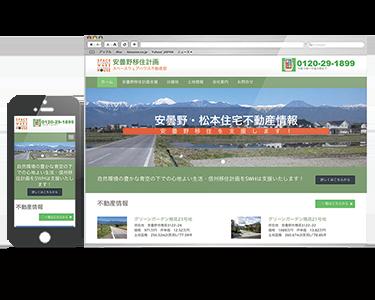 信州移住・分譲地情報紹介ホームページ制作