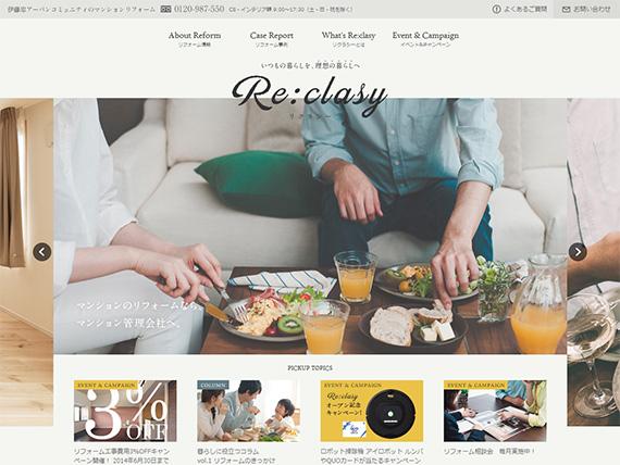 住宅リフォームのホームページ