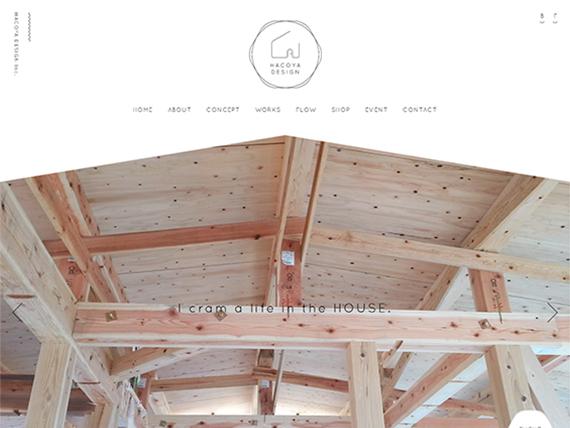 住宅建築関連企業のホームページ