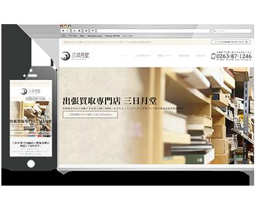 古書買取専門店サイト制作