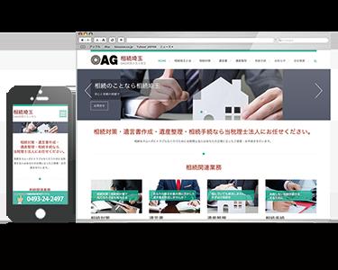 税理士法人ホームページ公開