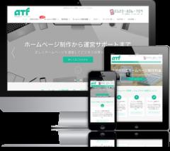 ウェブ制作会社ATF
