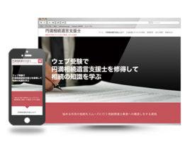 スマホ対応遺言支援士資格取得サイト
