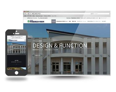 建築設計事務所のウェブサイトリニューアル
