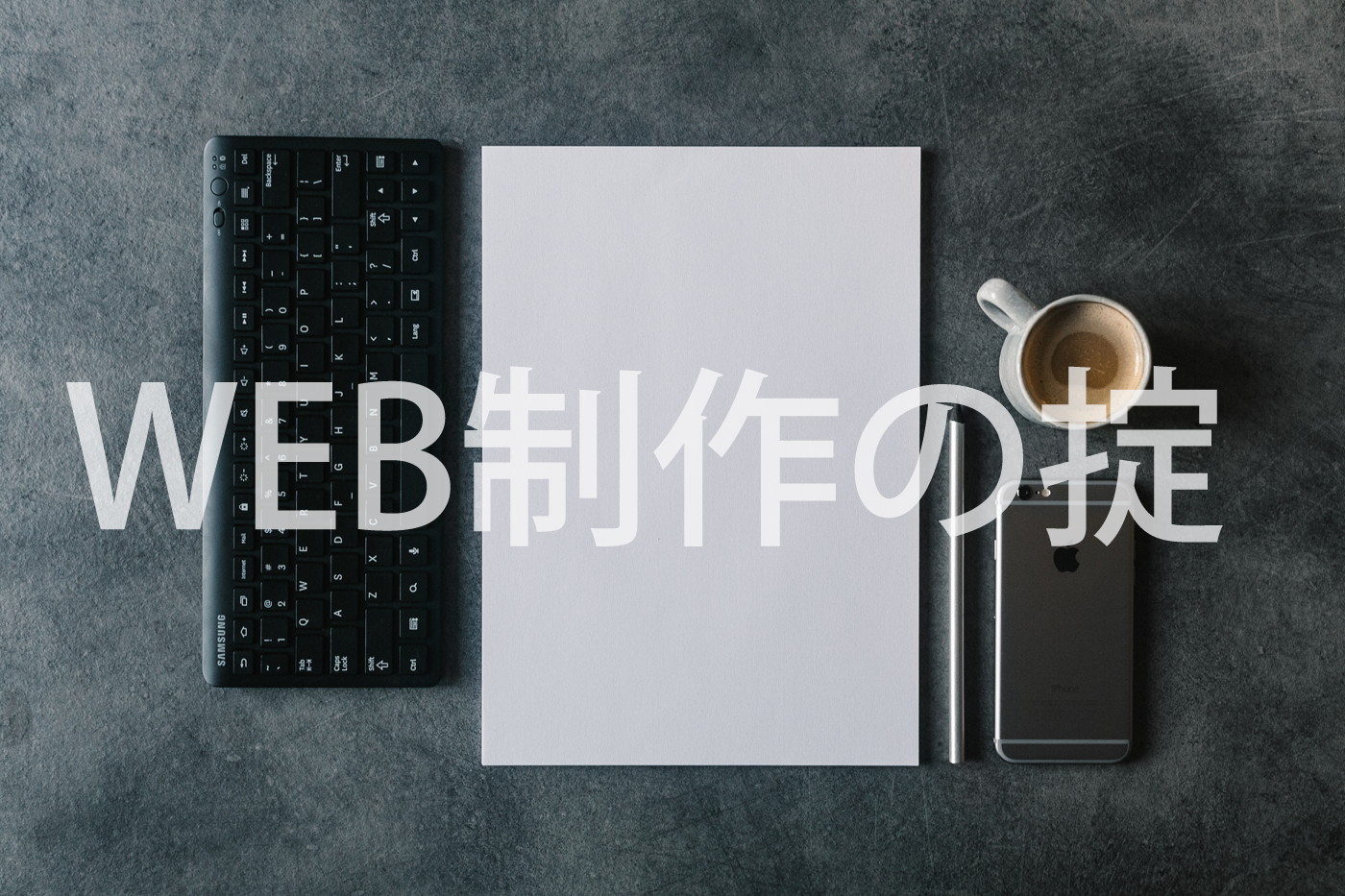 web制作の掟