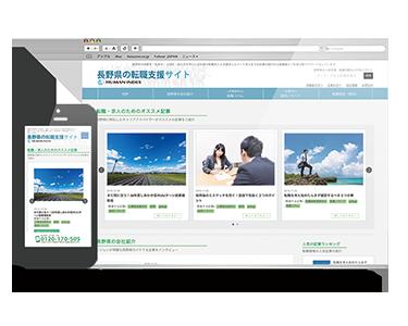 ウェブサイト実例:常時SSL長野県上田市転職活動支援サイト