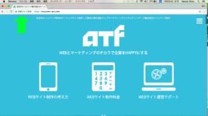 SSL   松本市ホームページ制作 ATF WEBデザイン賞