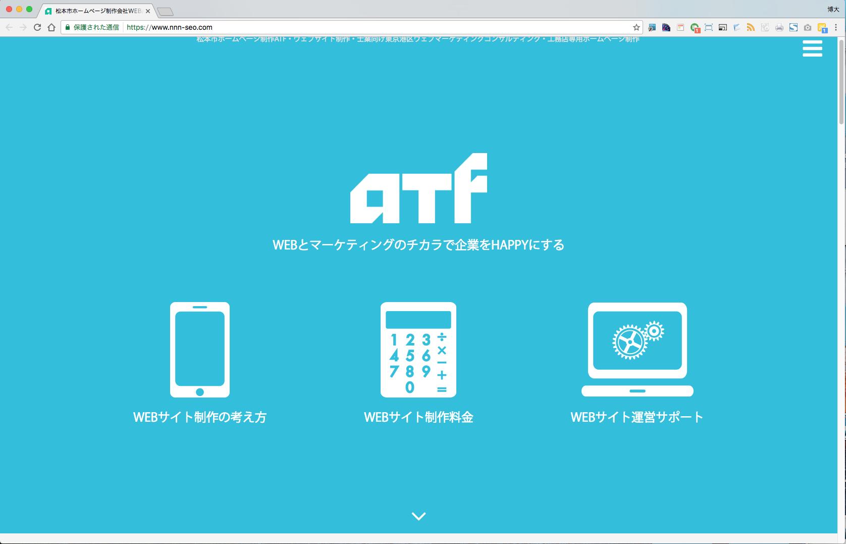 web atf 松本のSLL化サービス