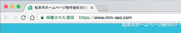 常時SSL WEBATF