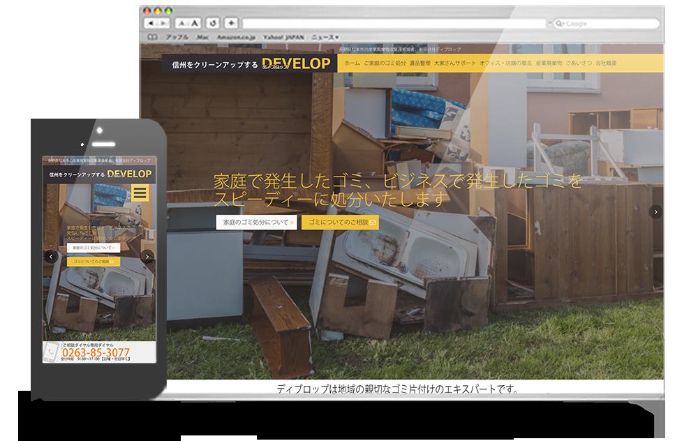 松本市のゴミに関するお悩み解決業者様 有限会社ディブロップRe