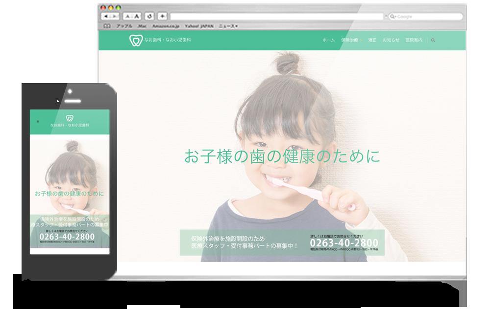 長野県松本市のなお歯科・なお小児歯科医院Webサイト制作