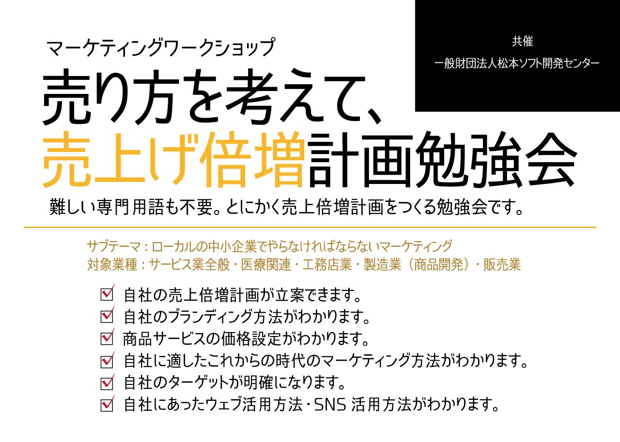 松本セミナー:売り方を考えて、 売上げ倍増計画勉強会