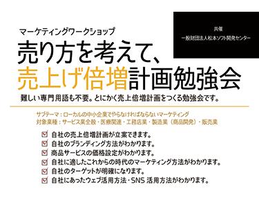 セミナー&ワークショップ売上げ倍増計画勉強会@松本市
