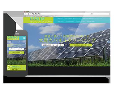 太陽光パネル洗浄ウェブサイト